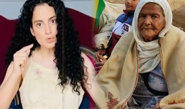Farmers Protest में शामिल दादी पर ट्वीट करना #Kangana को पड़ा भारी, बुजुर्ग ने दर्ज करवाया केस