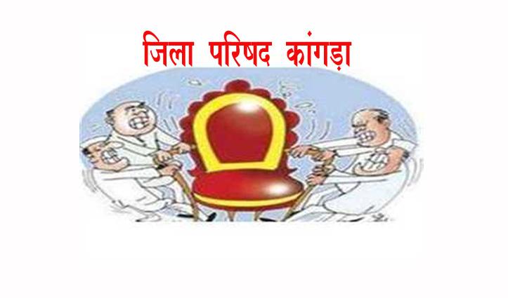 Big Breaking: कांगड़ा जिला परिषद की सरदारी को लेकर बड़ी अपडेट- कांग्रेस का ऐलान