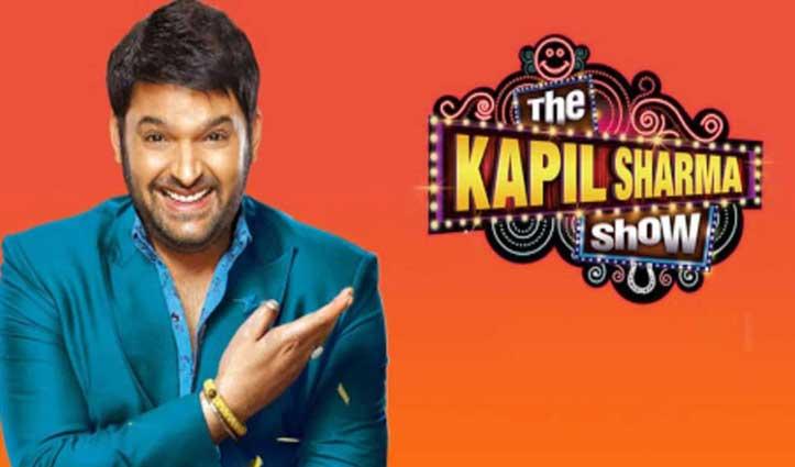 कपिल के फैन्स के लिए बुरी खबर, बंद होने जा रहा है The Kapil Sharma Show