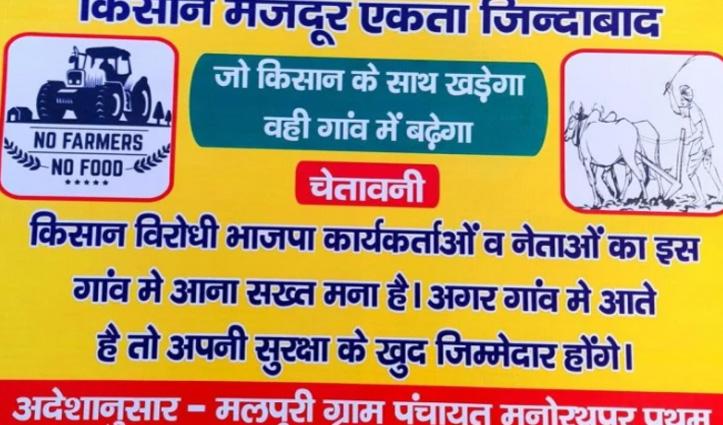 इस गांव में BJP नेताओं की एंट्री बैन, पोस्टर में लिखा सुरक्षा की जिम्मेदारी खुद लें
