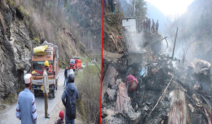 Kullu : 2 मकान जले, 13 बेघर- आग बुझाने निकली फायर ब्रिगेड की गाड़ी बीच रास्ते फंसी