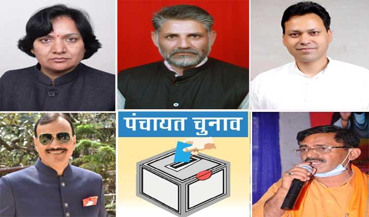 विधानसभा चुनाव में मुंह की खाने के बाद अब Himachal में Panchayat चुनाव लड़ रहे पांच चेहरे