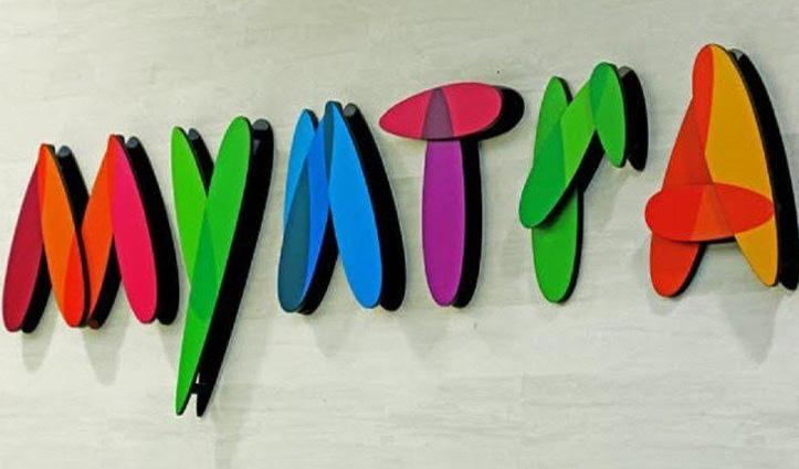 Myntra का Logo महिलाओं के लिए अपमानजनक! शिकायत के बाद कंपनी बदल रही लोगो