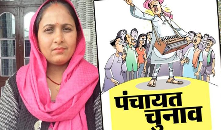 #Panchayatelection : हिमाचल में कोरोना पॉजिटिव महिला बिना चुनाव प्रचार बनी पंचायत प्रधान