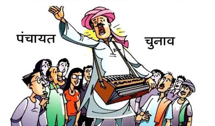 #panchayatelections : आज थम गया दूसरे चरण के चुनाव का प्रचार, 1208 पंचायतों में 19 को डलेंगे वोट