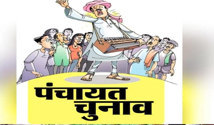 Panchayat Election: तीसरे चरण के चुनाव का प्रचार थमा, 1137 पंचायतों में होगा मतदान