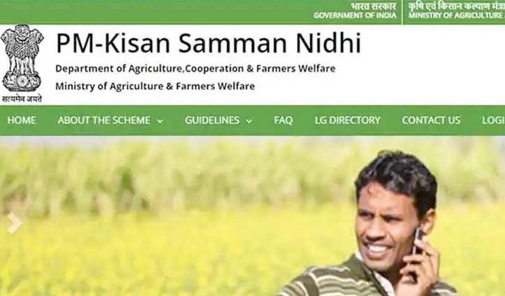 PM किसान सम्मान योजना : 20 लाख 48 हजार गलत लोगों को बांटी राशि, पंजाब में सबसे ज्यादा