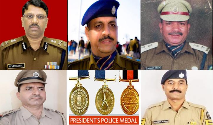 Himachal: इन पांच पुलिस अधिकारियों और कर्मियों को मिलेगा राष्ट्रपति पुलिस मेडल