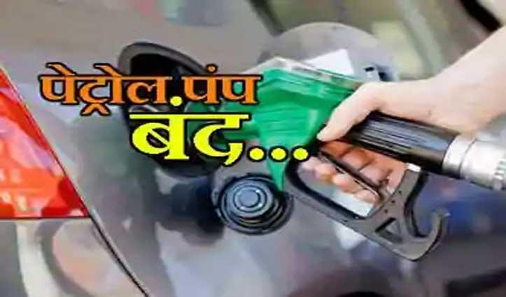 Himachal: यहां 12 और 13 जनवरी को ही Petrol कर लें स्टॉक, 14 से बंद रहेगा पेट्रोल पंप