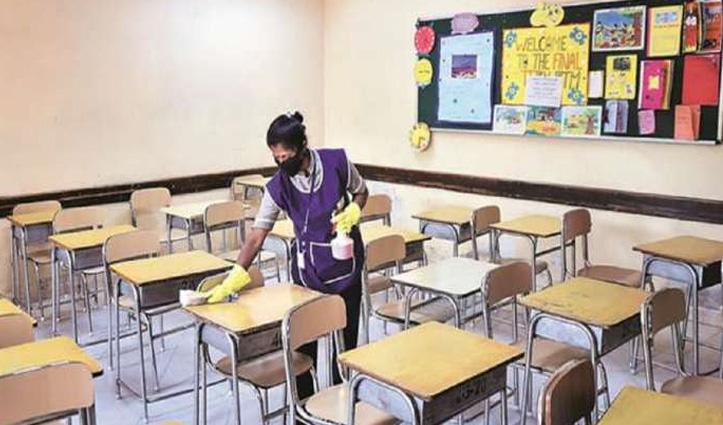 #Punjab में गुरुवार से शुरु होगी 5 वीं से 8वीं तक की कक्षाएं, प्रोटोकॉल का करना होगा पालन