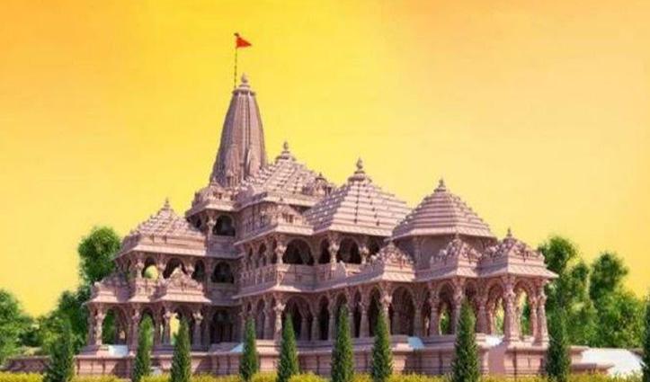 राम मंदिर निर्माण की फर्जी रसीद तैयार कर लोगों से वसूले जा रहे पैसे, मामले दर्ज