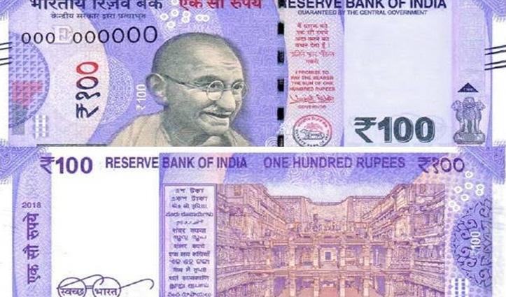 Fact Check : तो क्या अब 100, 50 और पांच रुपये की होगी नोटबंदी! जानिए क्या है माजरा
