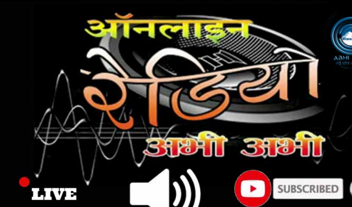 #OnlineRadio Bulletin-18-04-2021