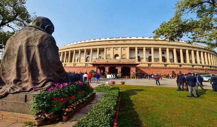 संसद का #BudgetSession 29 जनवरी से, पहली फरवरी को पेश होगा आम बजट