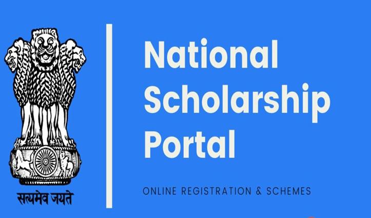 अल्पसंख्यक Scholarship Scheme के ऑनलाइन आवेदन की तिथि बढ़ाई, जाने क्या है नई डेट