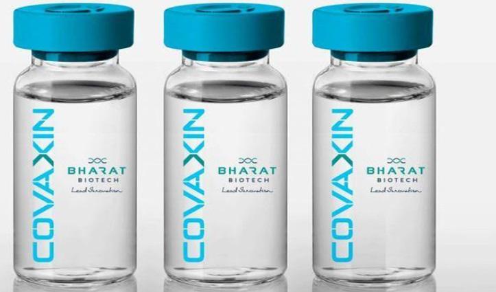Bharat Biotech का बड़ा ऐलान : Covaxine का साइड इफेक्ट हुआ तो मुआवजा देगी कंपनी