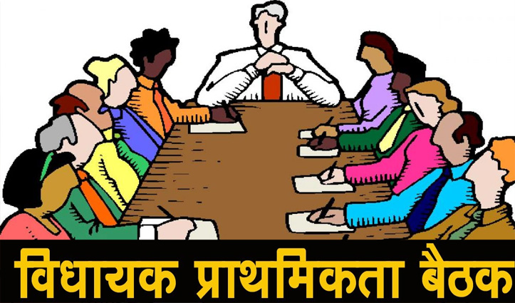 Himachal : विधायक प्राथमिकता बैठकों के कार्यक्रम में आंशिक संशोधन