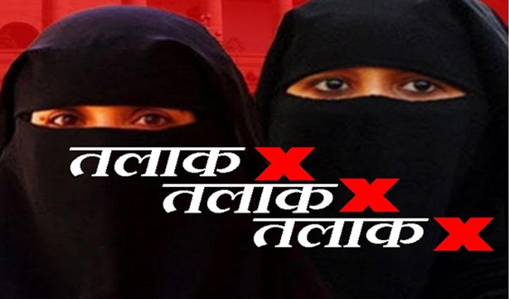Shimla में तलाक-तलाक-तलाक, शादी के 24 साल बाद पति ने तोड़ा रिश्ता, FIR दर्ज