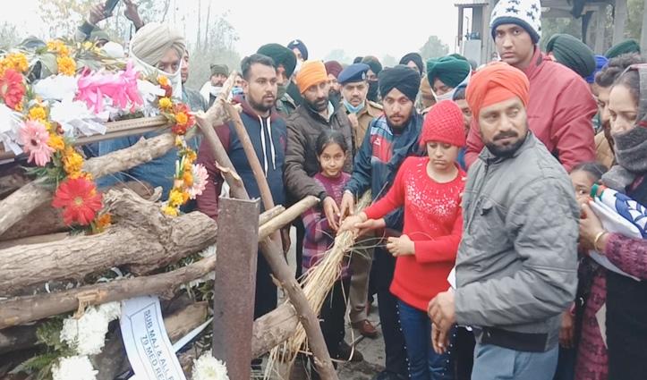 Himachal: द्रास में शहीद नालागढ़ का जवान पंचतत्व में विलीन, भाइयों के साथ बेटियों ने भी दी मुखाग्नि
