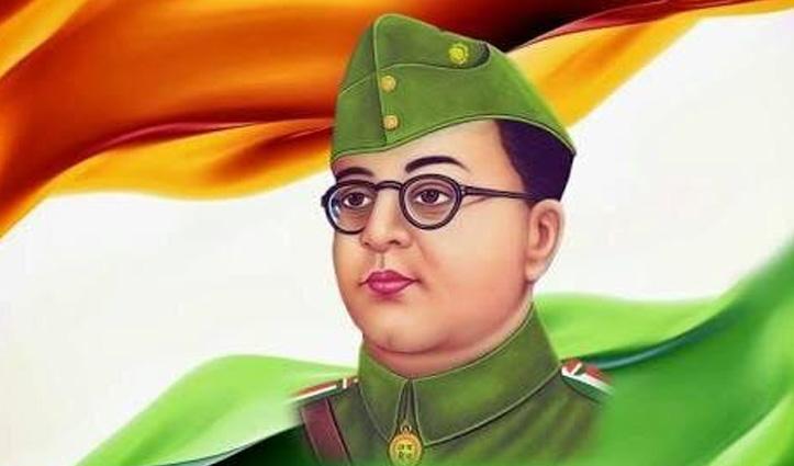 पराक्रम दिवस के रूप में मनाया जाएगा Subhash Chandra Bose का जन्मदिन