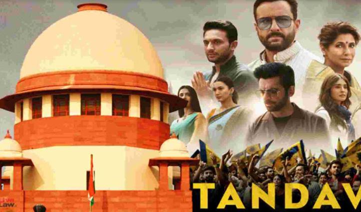 #Tandav : सुप्रीम कोर्ट ने कहा, ऐसी एक्टिंग और स्क्रिप्ट नहीं करनी चाहिए जिससे भावनाएं आहत हों