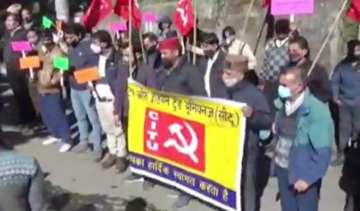 शिमला में मांगों को लेकर डीसी ऑफिस के बाहर सीटू का प्रदर्शन