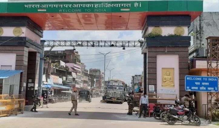 #Nepal ने भारतीयों के लिए खोली सीमाएं, कोरोना के कारण 23 मार्च बंद किए गए थे #Border