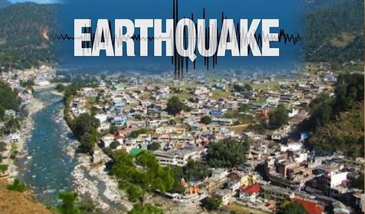 Uttarakhand के बागेश्वर में भूकंप के झटके, 15 सेकंड तक हिली धरती