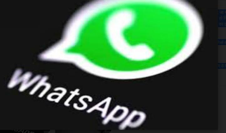 ये नहीं किया तो बंद हो सकता है आपका #WhatsApp अकाउंट