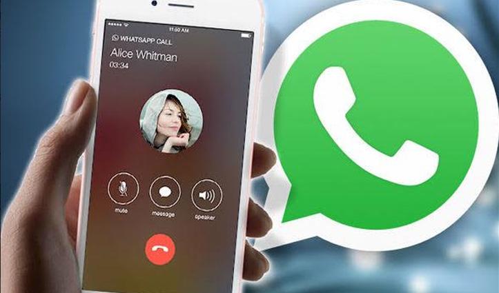 WhatsApp Call को करना है रिकॉर्ड तो आजमाइए ये आसान Trick