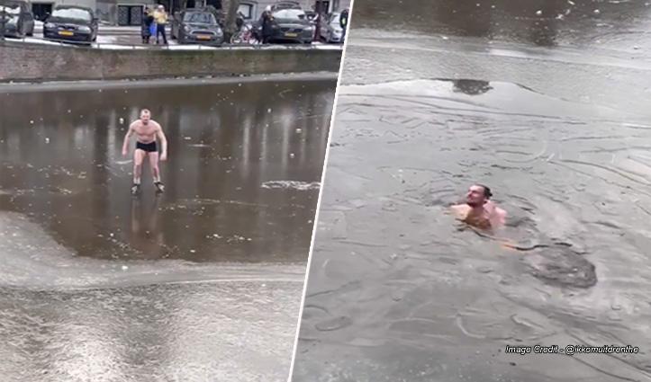video:देखे कैसे आइस स्केटिंग करते हुए अचानक पानी में समा गया ये शख्स