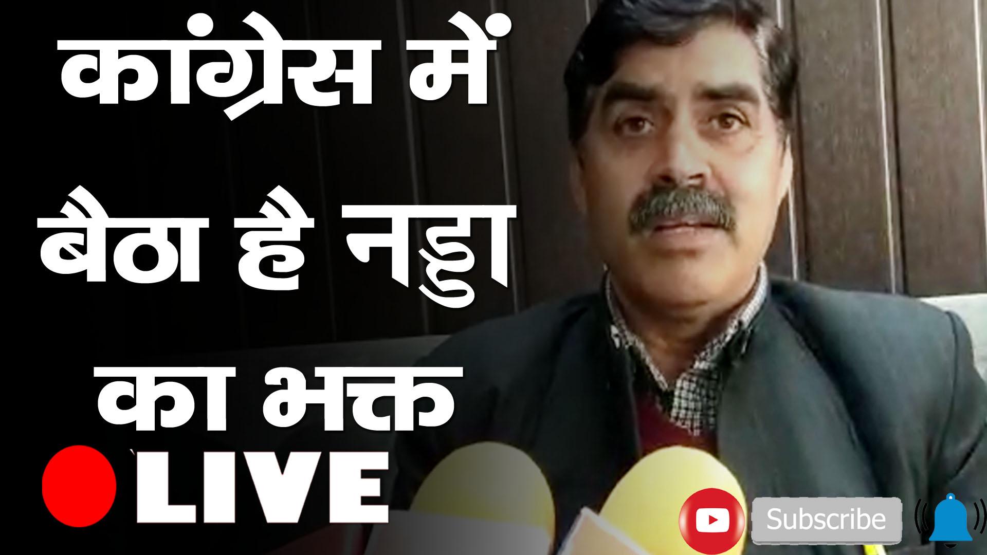 कांग्रेस में बैठा है नड्डा का भक्त: बंबर ठाकुर