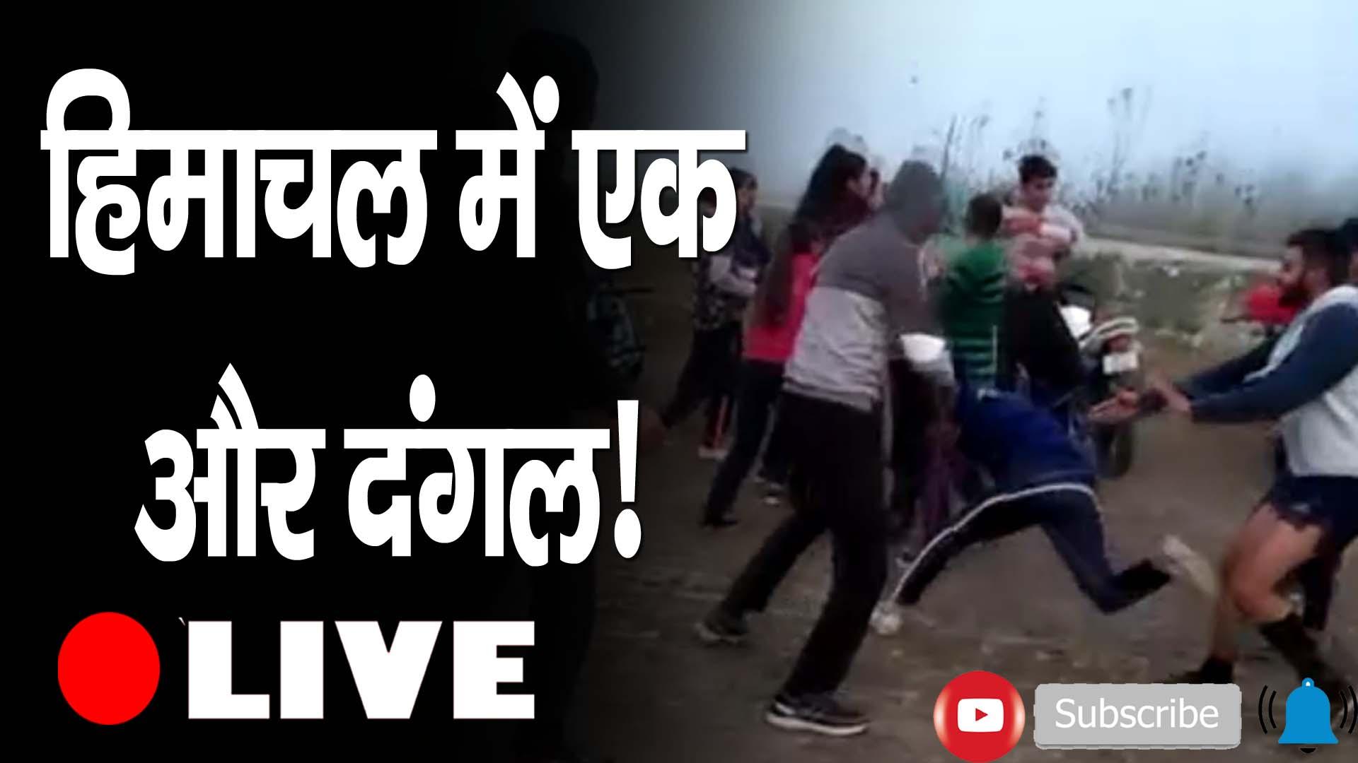ऊना में लड़कों और लड़कियों के बीच मारपीट, वीडियो वायरल
