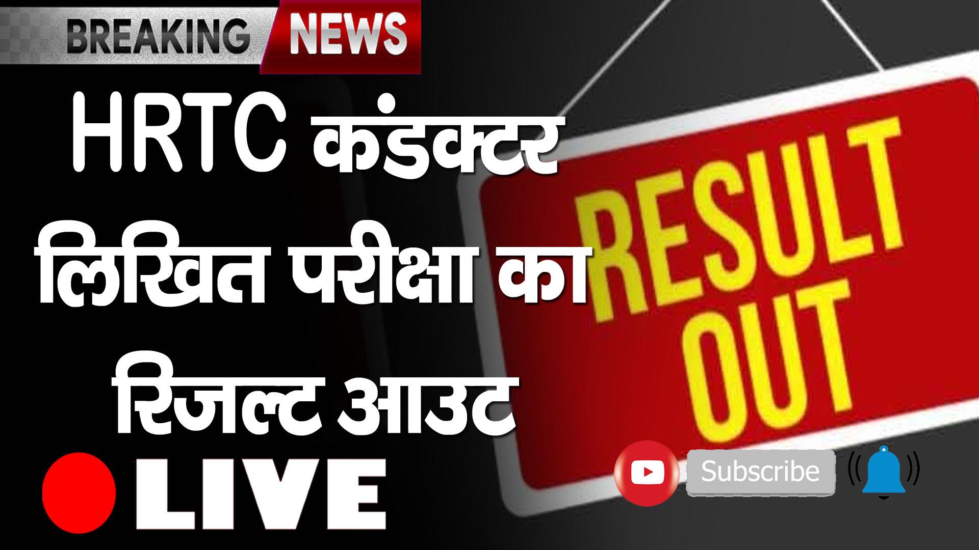 बिग ब्रेकिंगः HRTC कंडक्टर लिखित परीक्षा का रिजल्ट आउट