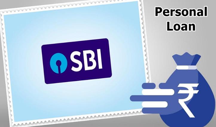 SBI की जबरदस्त स्कीम : सिर्फ एक Missed Call से मिल जाएगा 20 लाख तक का Loan