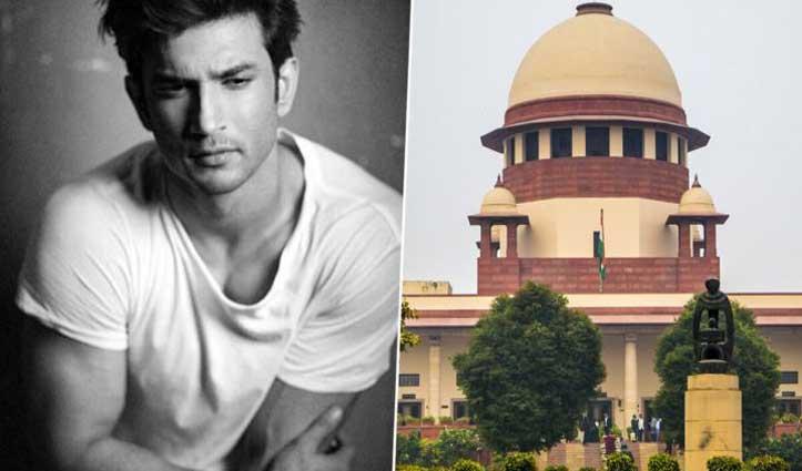 सुशांत सिंह राजपूत मौत प्रकरण : CBI से जांच रिपोर्ट दाखिल करने की मांग वाली याचिका SC में खारिज