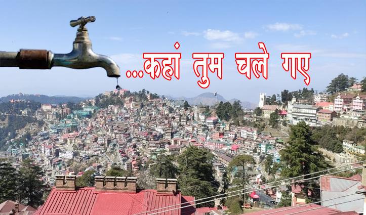#Shimla में 3,500 पानी के कनेक्शन ही गायब, ढूंढने से भी नहीं मिल रहे