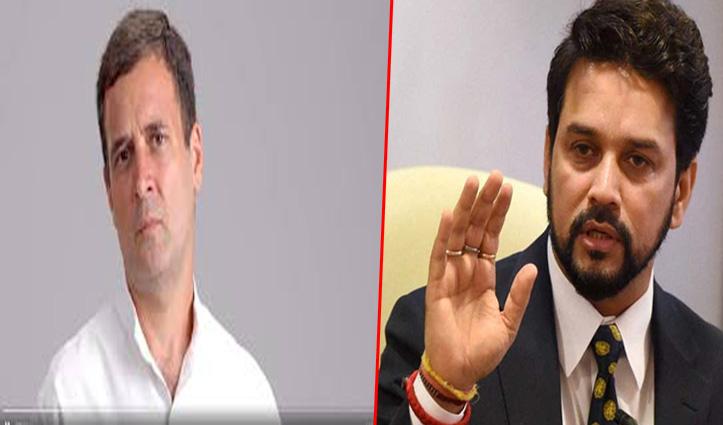 राहुल गांधी संसद में बोले-हम दो, हमारे दो; अनुराग ने दिया जवाब-दीदी-जीजा की बात कर रहे