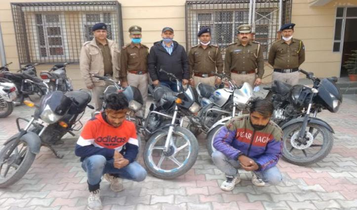 #Himachal में यहां Bike चोर गिरोह का भंडाफोड़, दो धरे- 5 बाइक बरामद