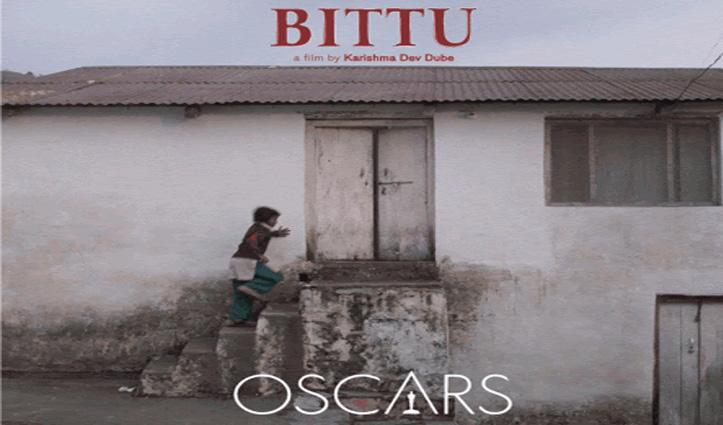 #93rdAcademyAwards : भारत की Jallikattu फिल्म ऑस्कर की रेस से बाहर, Bittu टॉप-10 में शामिल