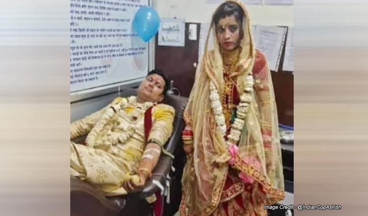शादी के दिन रस्में छोड़ बच्ची की जान बचाने अस्पताल पहुंचे दूल्हा-दुल्हन, किया रक्तदान