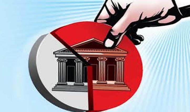 सरकार चार सार्वजनिक बैंक करेगी प्राइवेट, पढ़ें इन बैंकों में जमा आपके पैसे का क्या होगा