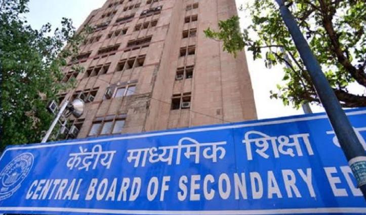 CBSE ने जारी की डेटशीट, चार मई से शुरू होंगे 10वीं-12वीं के बोर्ड Exam