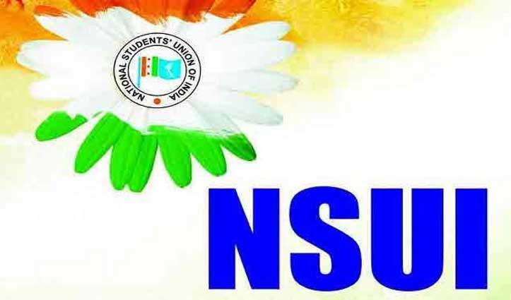 जयराम सरकार के खिलाफ Nahan में गरजी NSUI, निकाली रोष रैली