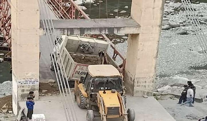 Himachal : लोड टिप्पर का भार नहीं सहन कर पाया रावी नदी पर बना पुल, एक हिस्सा धंसा