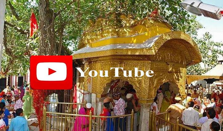 श्रद्धालुओं को Youtube पर मिलेगी मां चिंतपूर्णी मंदिर के बारे जानकारी