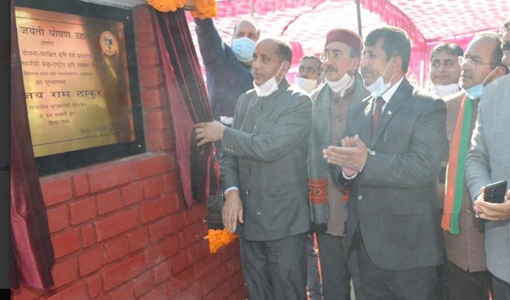 CM Jai Ram ने पालमपुर कृषि विश्वविद्यालय में गोल्डन जुबली न्यूट्रिशन गार्डन का किया शुभारंभ
