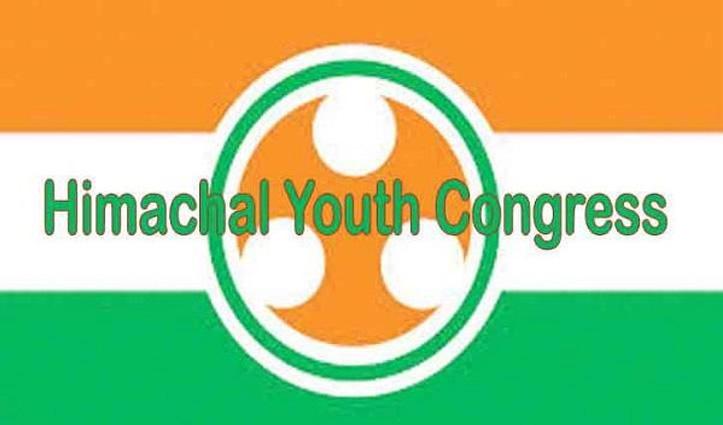 हिमाचल Youth Congress ने जिला प्रभारी किए नियुक्त, किसे मिले कहां का जिम्मा- जाने