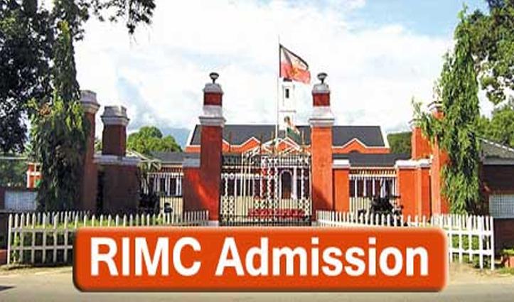 राष्ट्रीय भारतीय सैन्य कॉलेज देहरादून में प्रवेश की अंतिम तिथि 15 अप्रैल