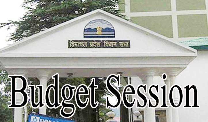 हिमाचल विधानसभा के Budget Session में कब क्या-क्या होगा-जानने को पढ़ें खबर